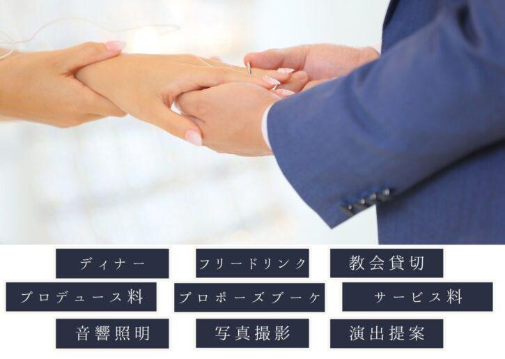 記憶の森 プロポーズ 指輪交換